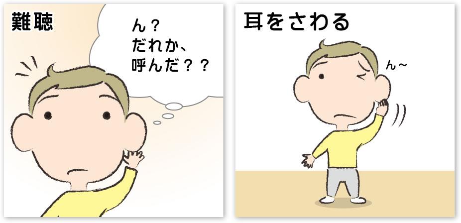 滲出性中耳炎の症状