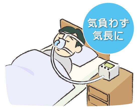 CPAP療法の注意点