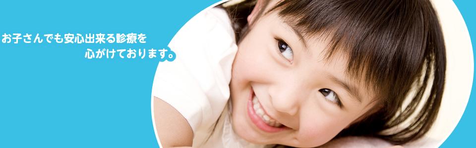 お子さんでも安心できる診療を心がけています。